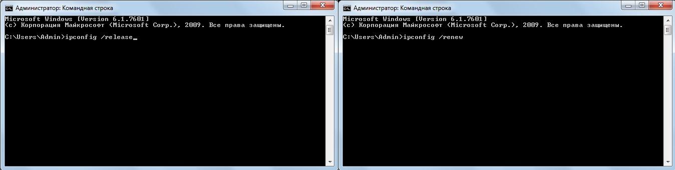 Ввод команд «ipconfig /release» и «ipconfig /renew» в командную строку