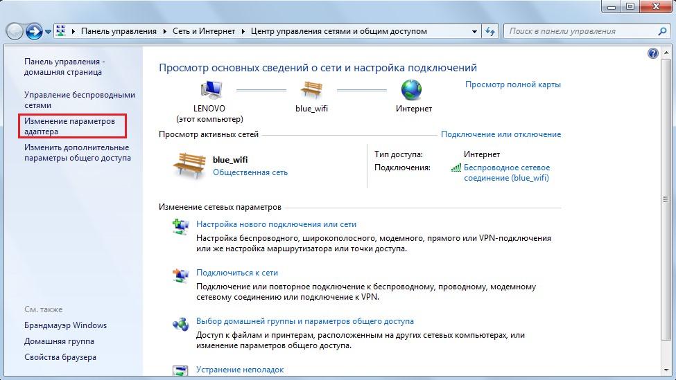Пункт «Изменение параметров адаптера» в «Центре управления сетями и общим доступом»