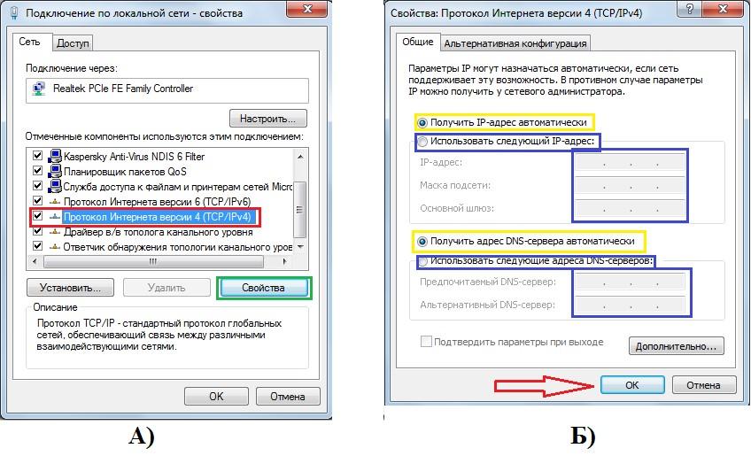 Окна настроек подключения по IPv4