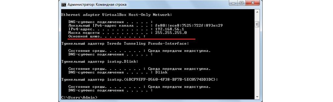 Строка «Основной шлюз» в окне «ipconfig»