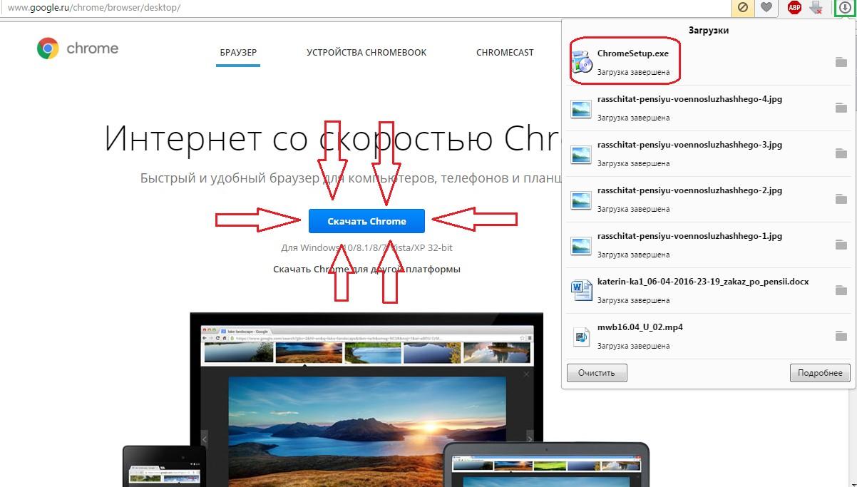 Страница скачивания браузера Google Chrome