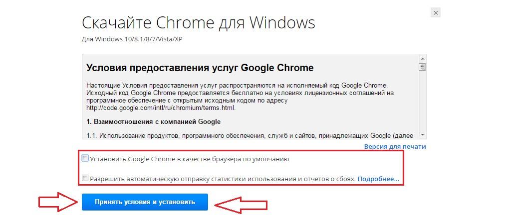 Окно при скачивании Google Chrome