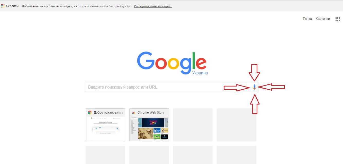 Значок голосового поиска в браузере Хром на стартовой странице