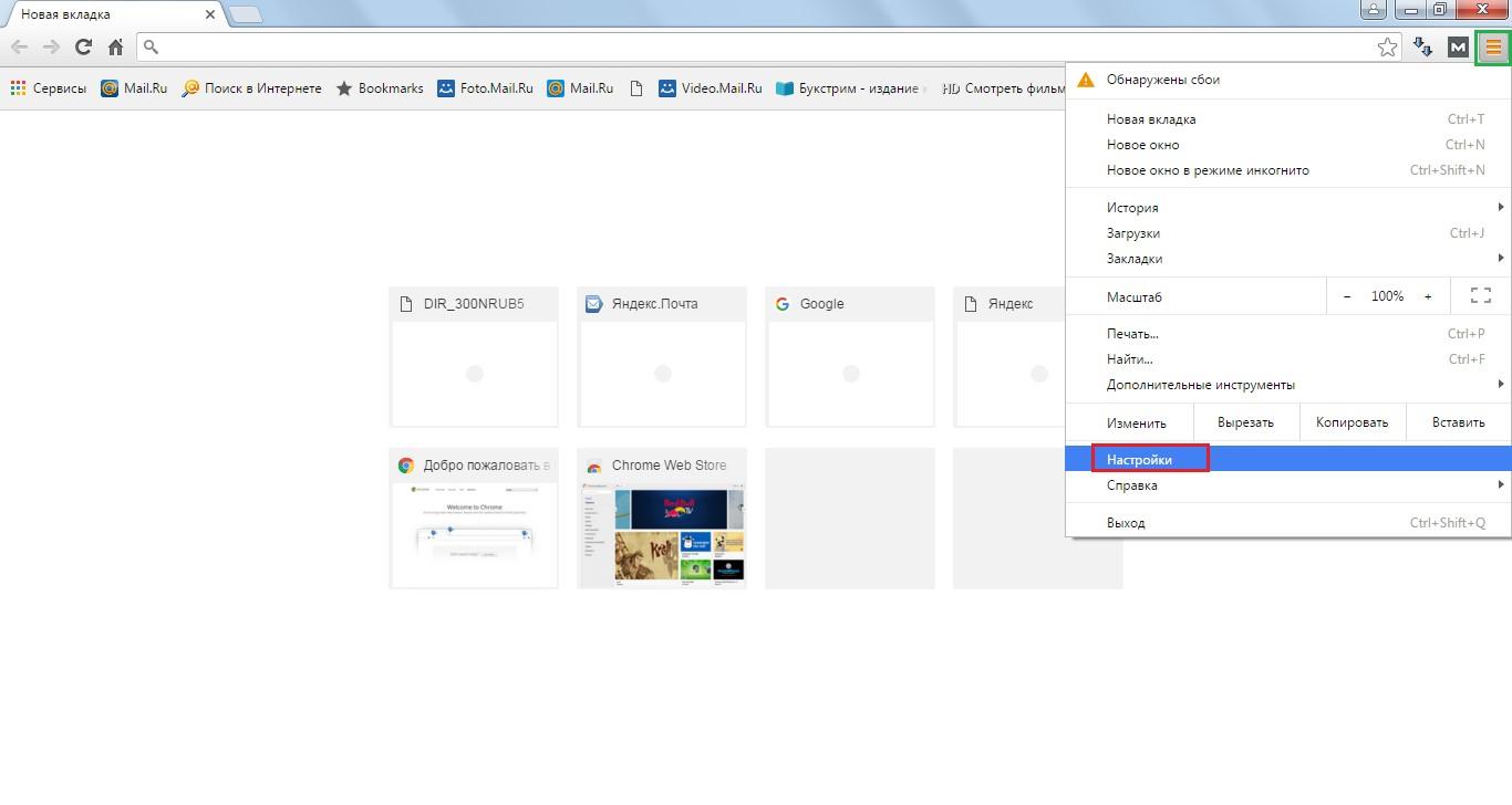Пункт «Настройки» в Google Chrome