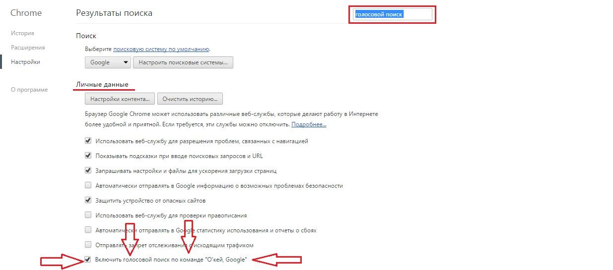 Пункт голосового поиска в настройках браузера
