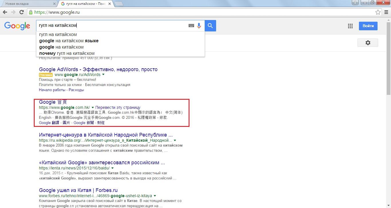Поиск гугла на китайском языке