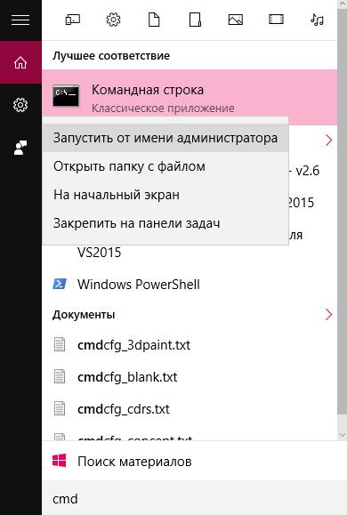 Запуск командной строки компьютера от имени администратора устройства