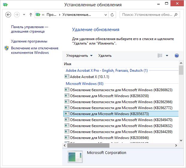 Удаление файла установки последнего обновления через панель управления