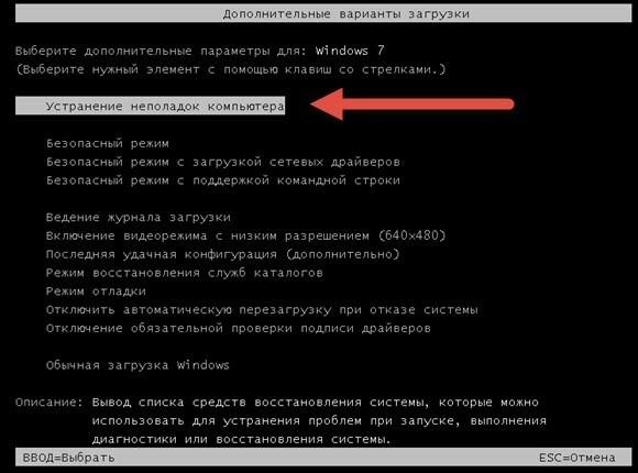 Включение окна устранения неполадок операционной системы с помощью панели вариантов запуска