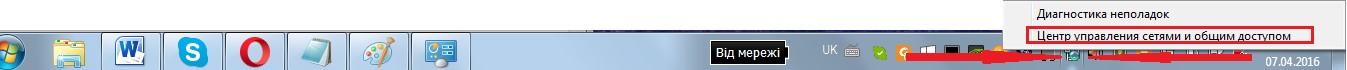 Выбор пункта «Центр управления сетями и общим доступом» на пиктограмме сетевого соединения