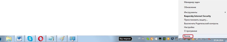 Кнопка выхода на пиктограмме антивируса Касперского