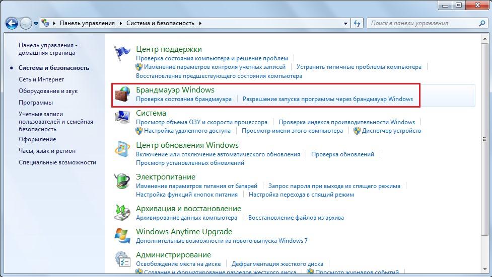 Пункт «Брандмауэр Windows» в меню «Система и безопасность»