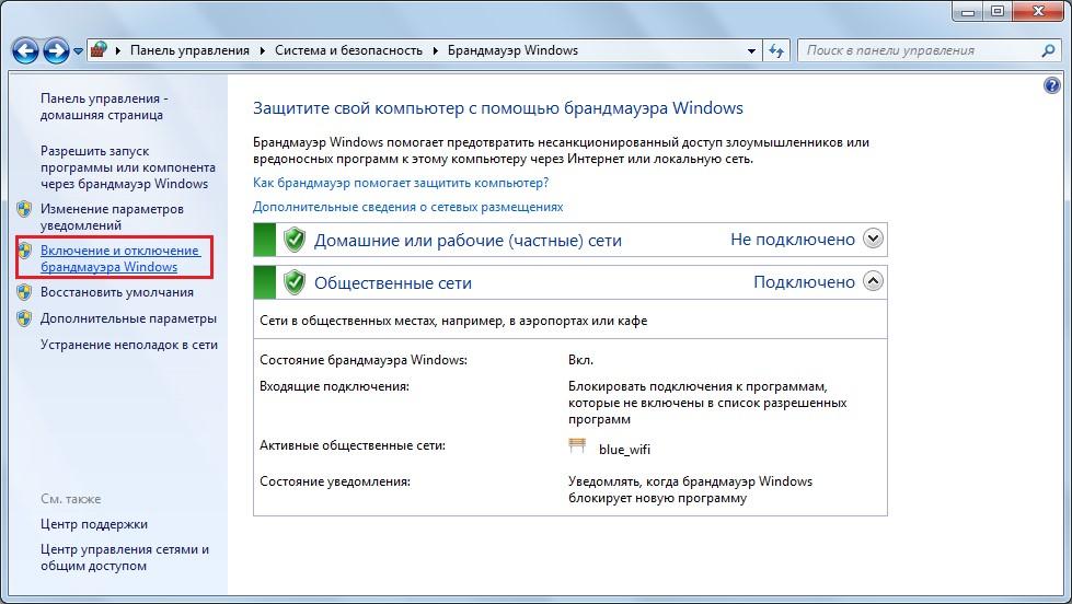 Пункт «Включение и отключение брандмауэра Windows» в окне брандмауэра