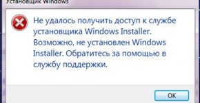 Ошибка Windows Installer