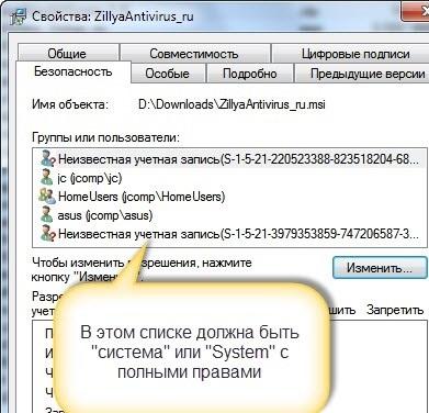 Проверка групп или пользователей в свойствах файла