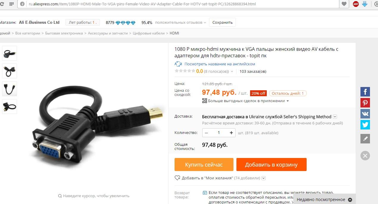 Ненастоящий кабель HDMI-VGA на aliexpress.com