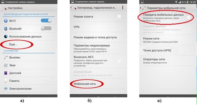 №3. Пункт «Передача данных» в телефонах на Андроид