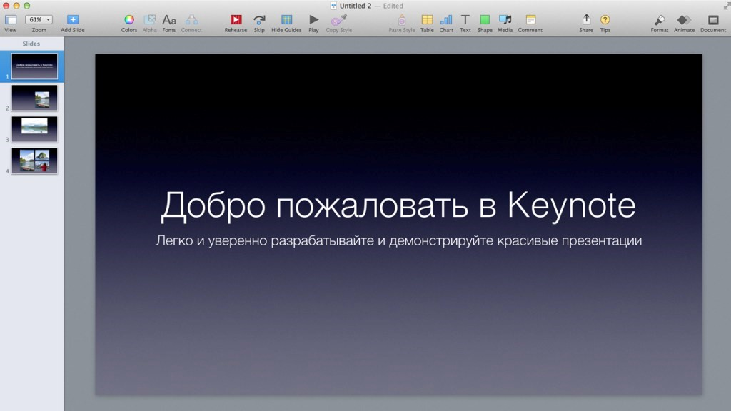 Стартовая страница утилиты AppleKeynote