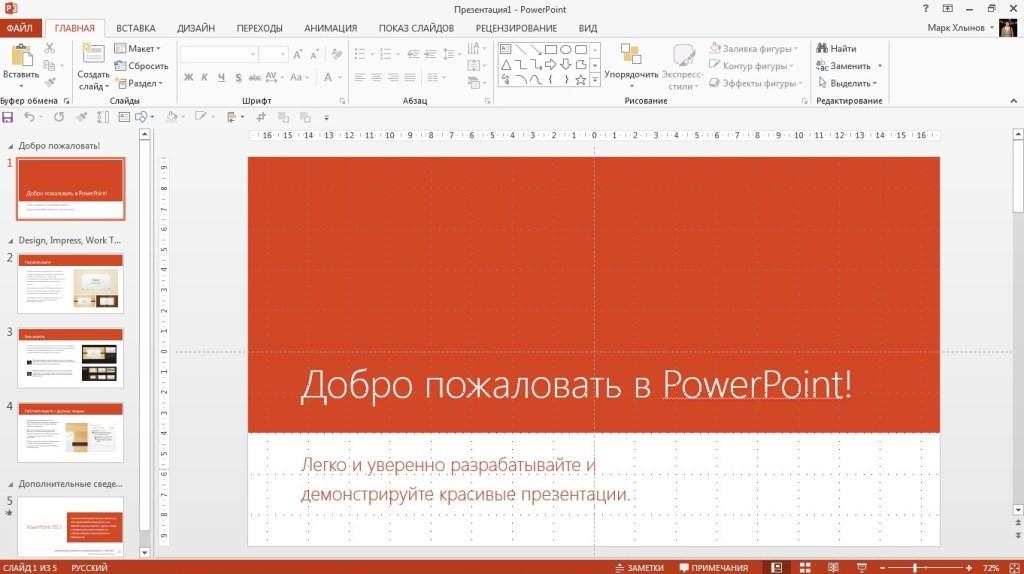 Внешний вид популярной программы MSPowerPoint