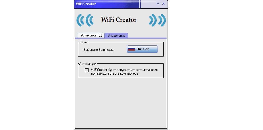 №13. Интерфейс программы WiFiCreator