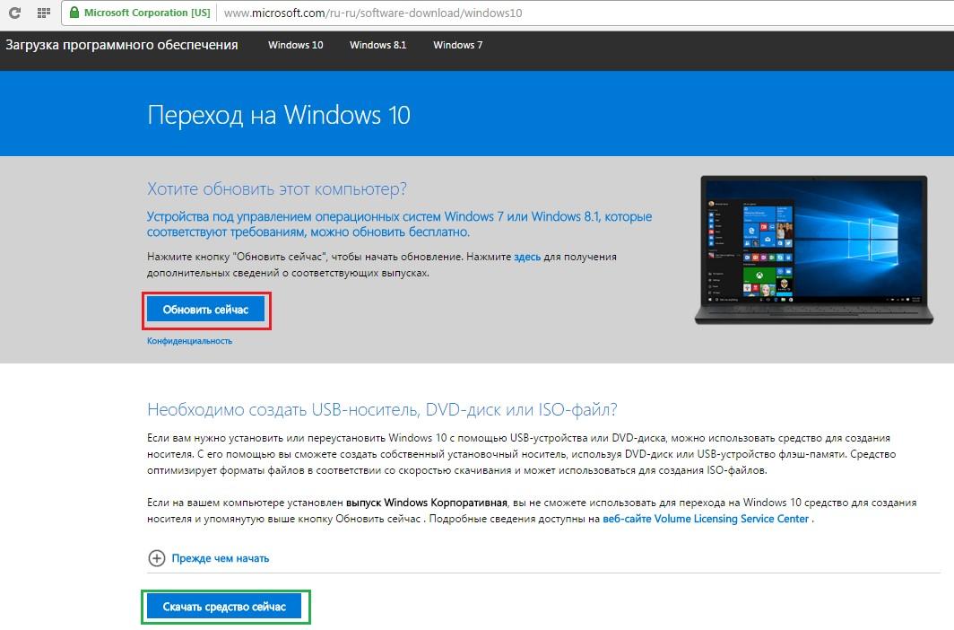 №1. Внешний вид страницы загрузки Windows 10 на официальном сайте Microsoft