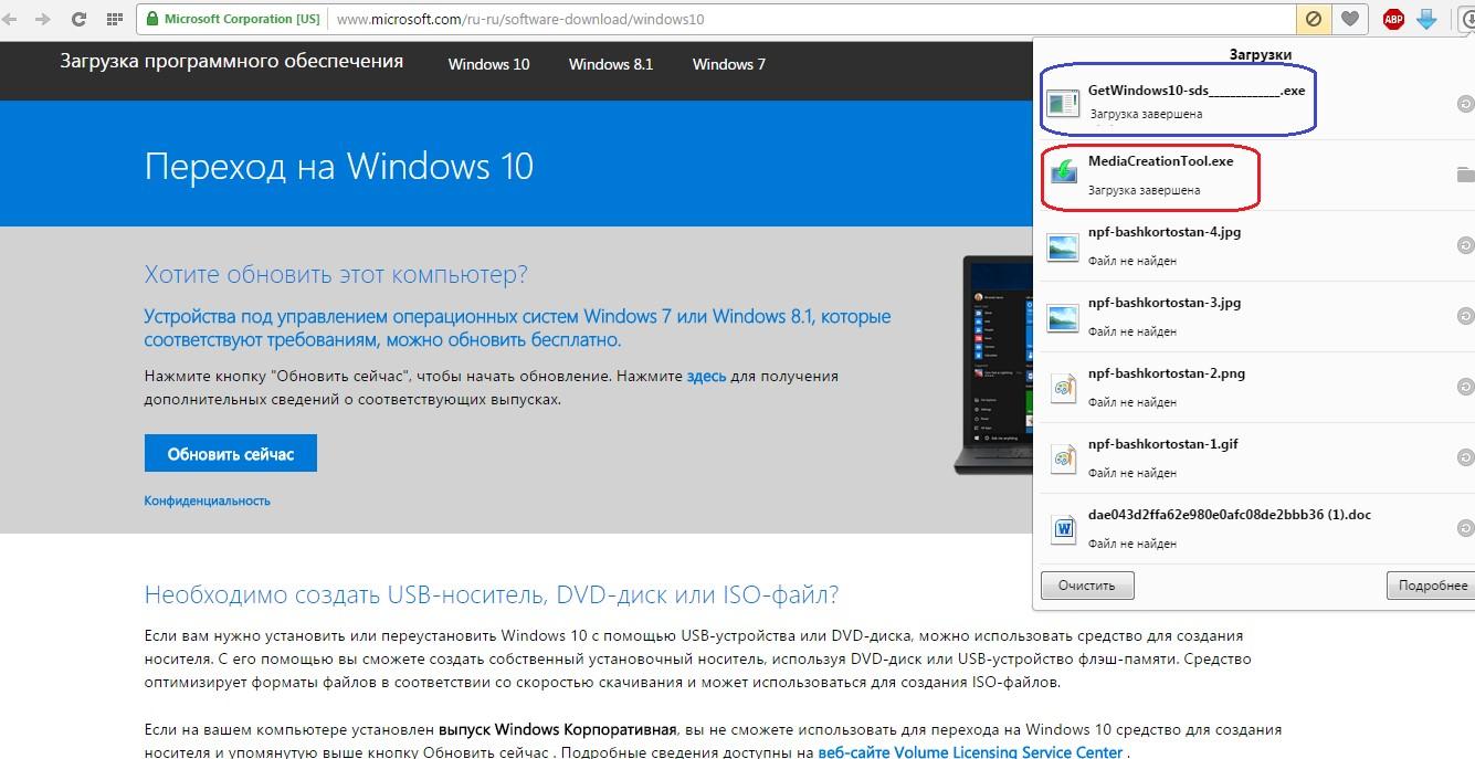 №2. Утилита Media Creation Tool для скачивания Windows 10 среди загрузок