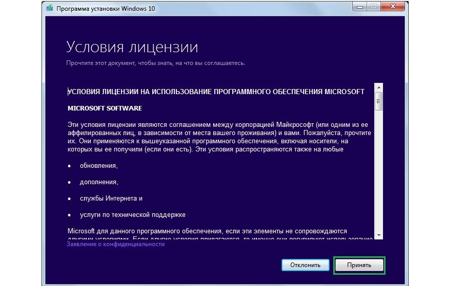 №3. Окно лицензионного соглашения в программе установки Windows 10