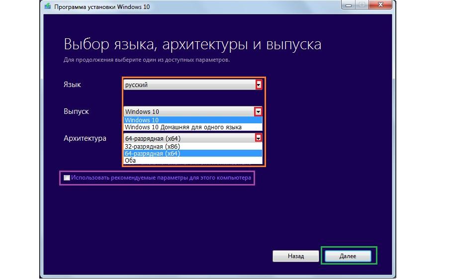 №5. Окно выбора языка, версии и архитектуры при скачивании Windows 10