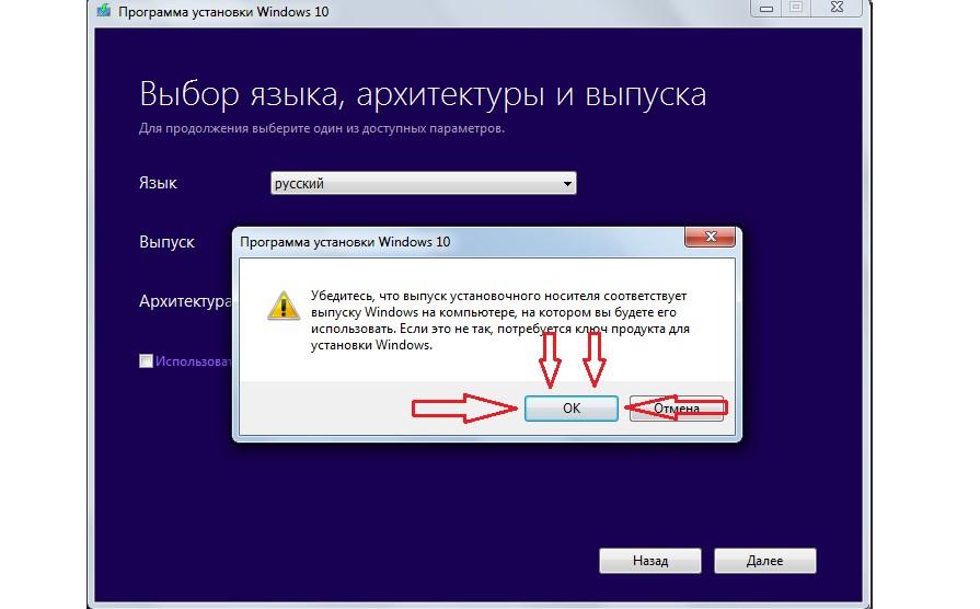 №6. Предупреждение по поводу архитектуры при скачивании Windows 10