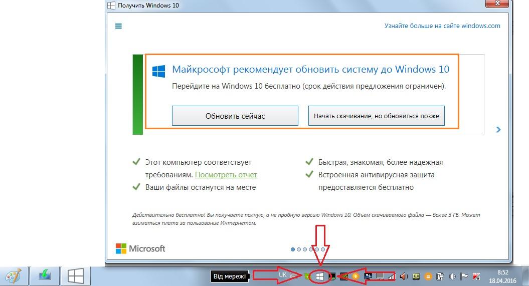 №8. Значок скачивания Windows 10 в других ОС