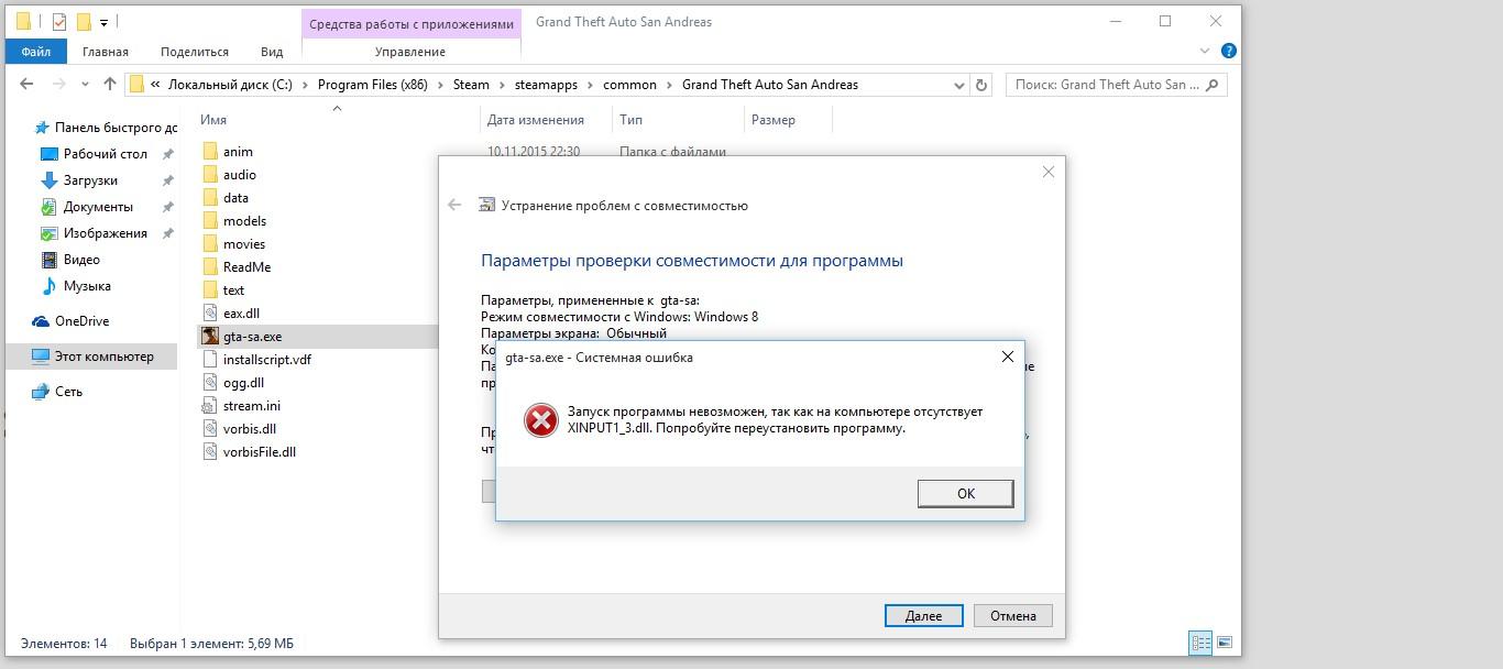 №1. Ошибка с отсутствующим файлом xinput1_3.dll