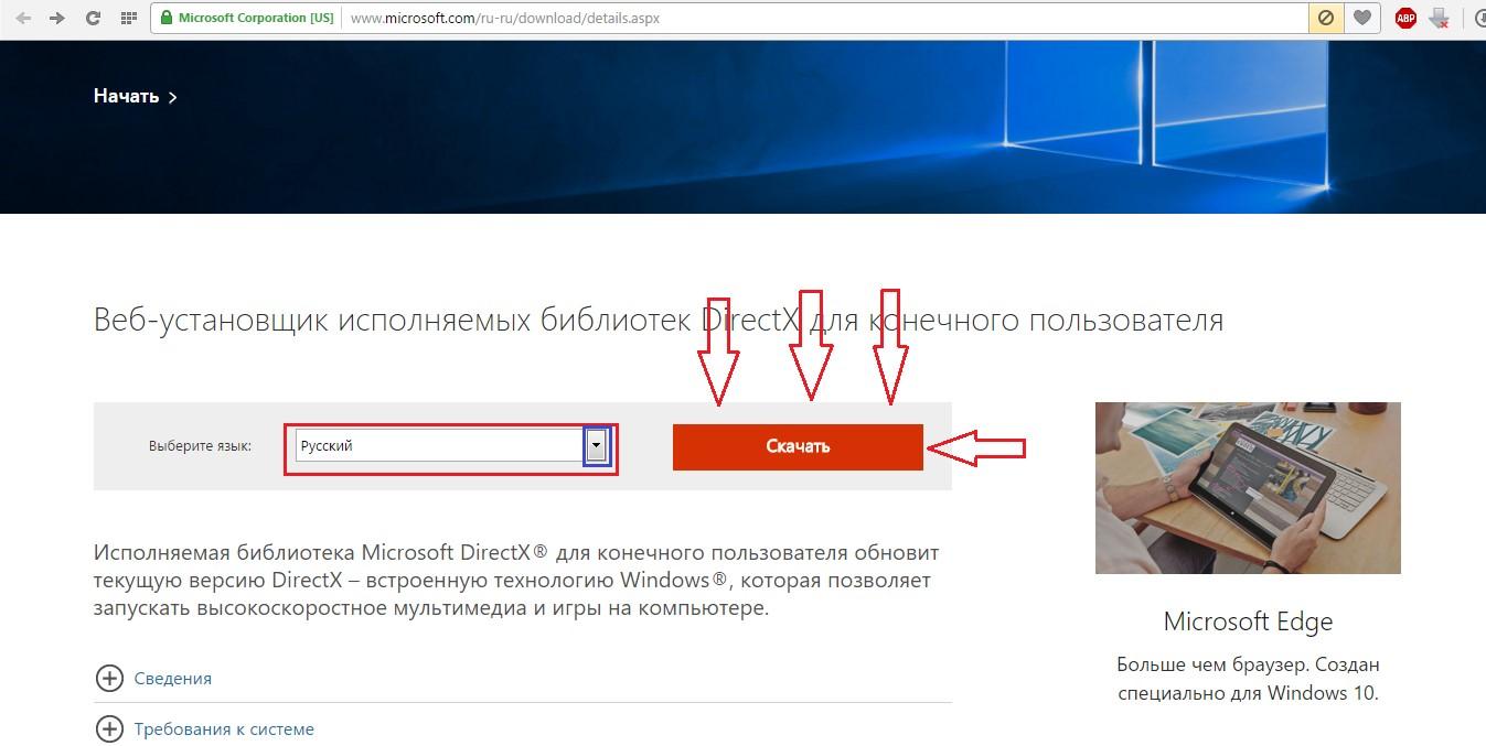 №2. Страница скачивания DirectX с официального сайта Microsoft