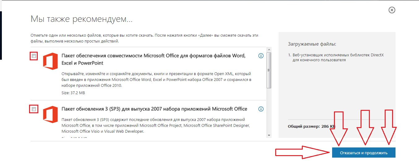 №3. Предложение дополнительных продуктов от Microsoft при скачивании DitectX