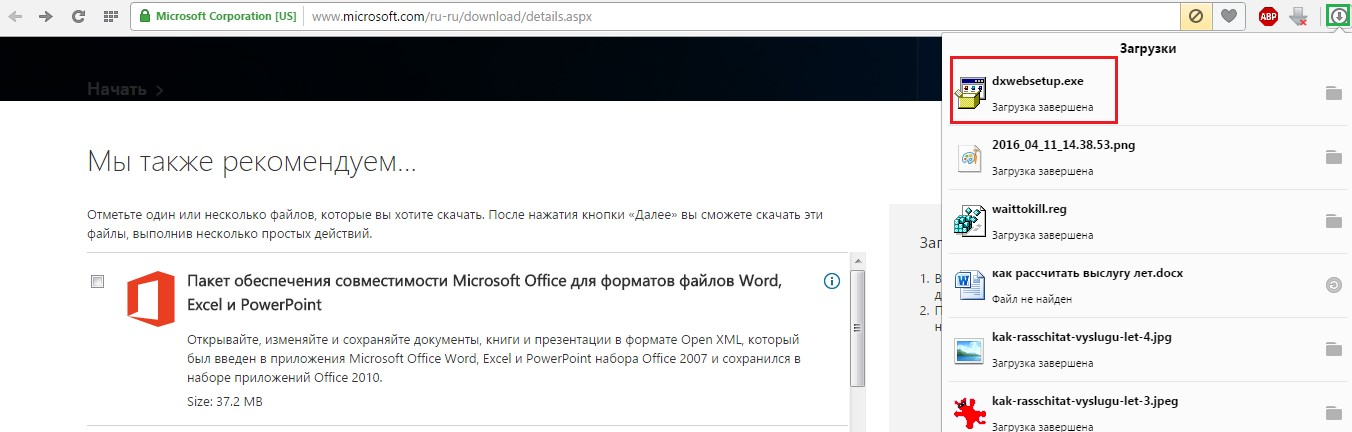 №4. Открытие скачанного файла установщика DirectX в браузере Opera