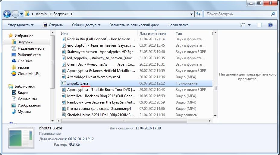 №5. Файл xinput1_3, который, скорее всего, содержит вирусы