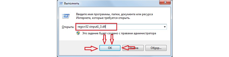 №8. Ввод команды «regsvr32 xinput1_3.dll»