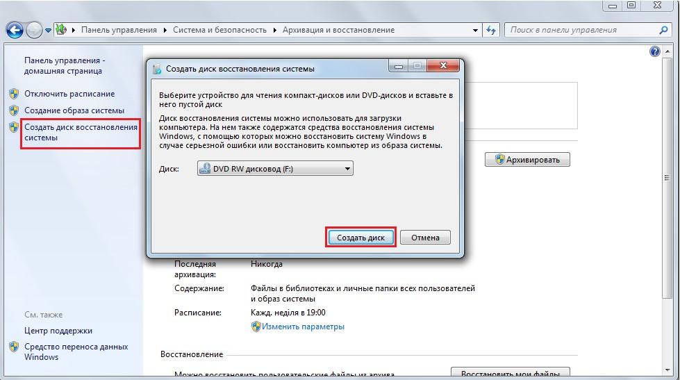 Создание диска восстановления системы при помощи DVD-диска