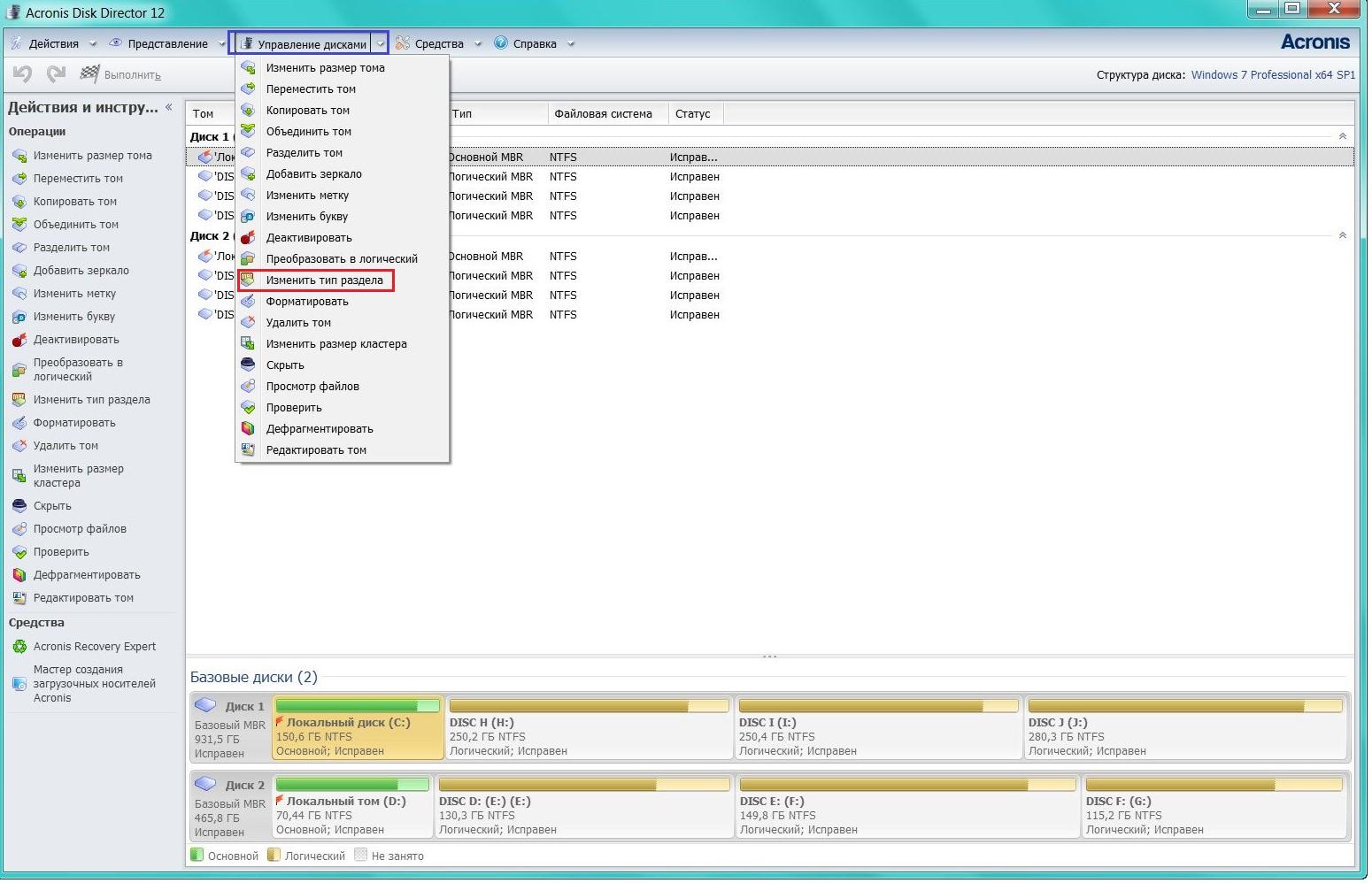 №11. Интерфейс программы Acronis Disk Director