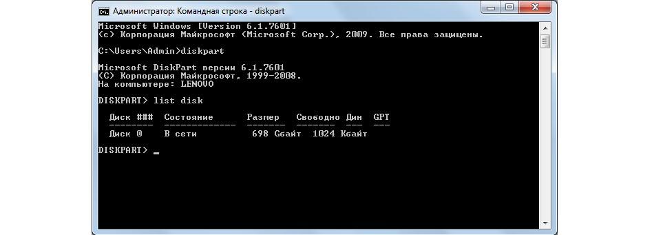 №3. Ввод команд «diskpart» и «list disk»