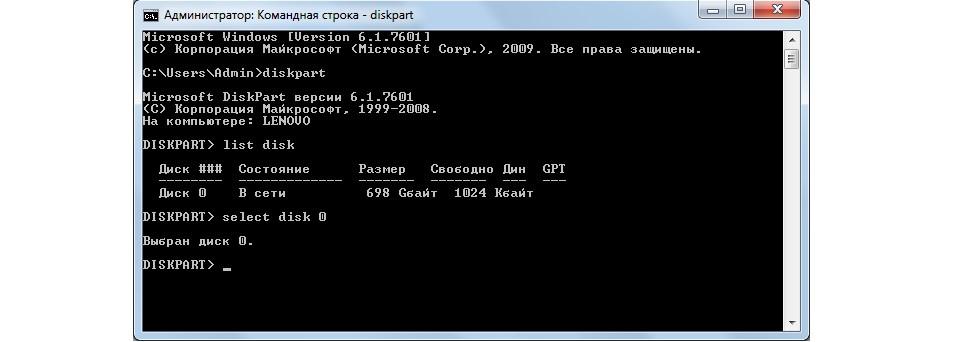 №4. Выбор нужного диска при помощи команды «select disk»