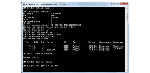№5. Последовательность ввода команд detail disk»,«select volume» и«delete volume»
