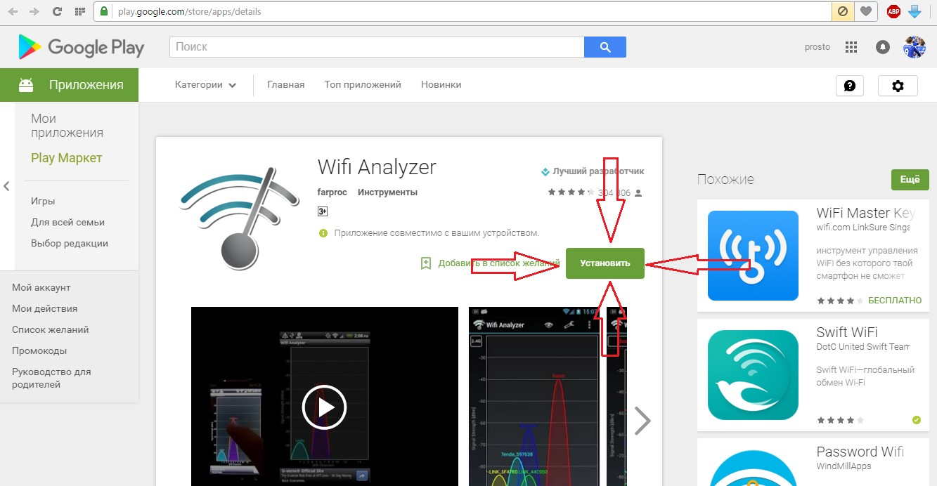 №1. Wifi Analyzer на Google Play
