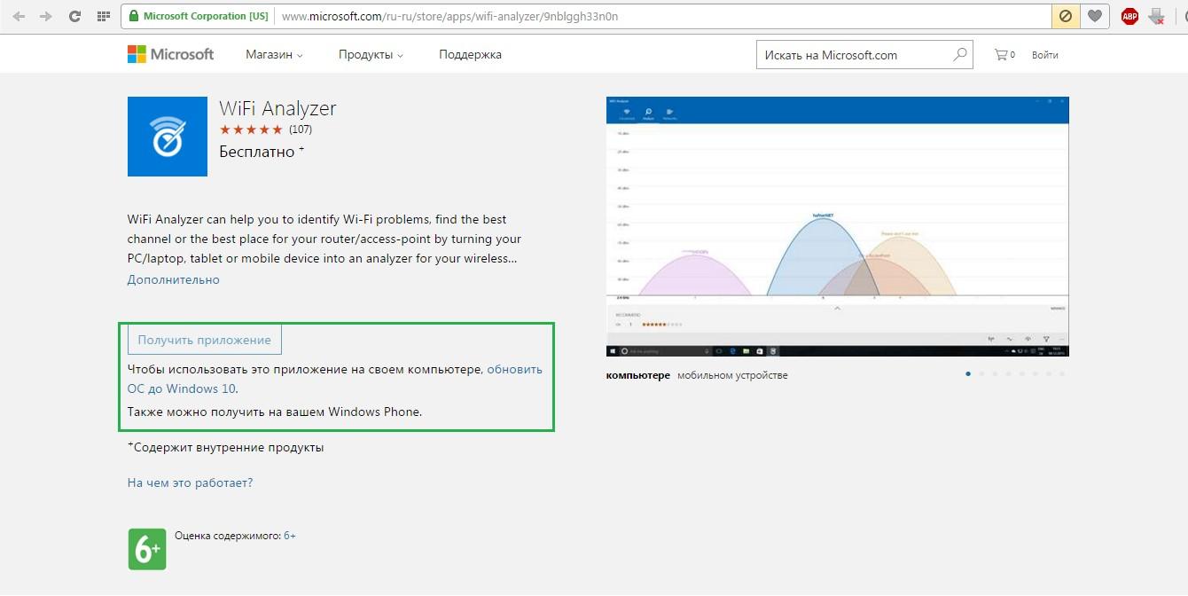 №2. Страница Wifi Analyzer на официальном сайте Microsoft