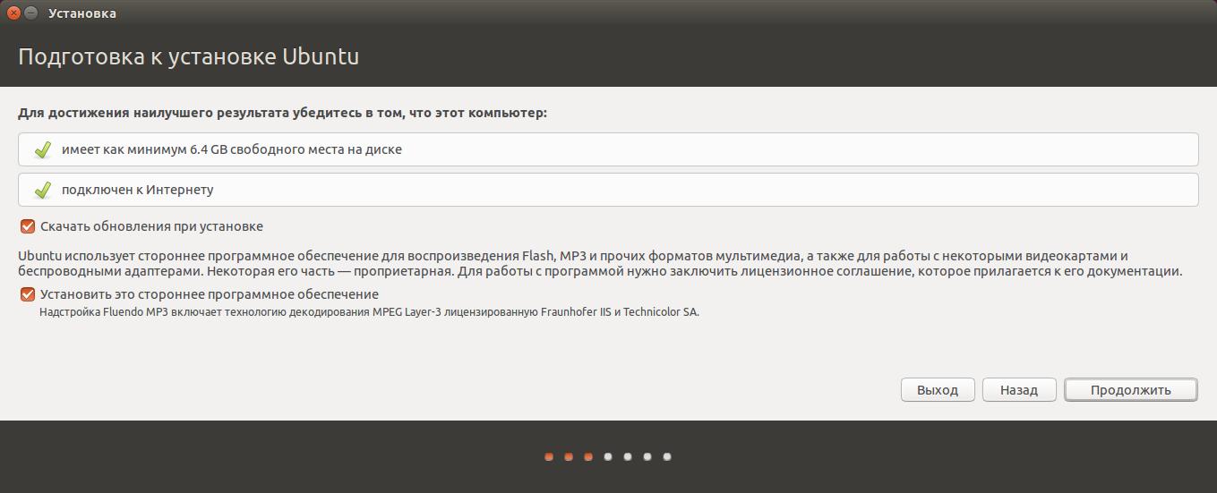 Окно подготовки к установке Ubuntu