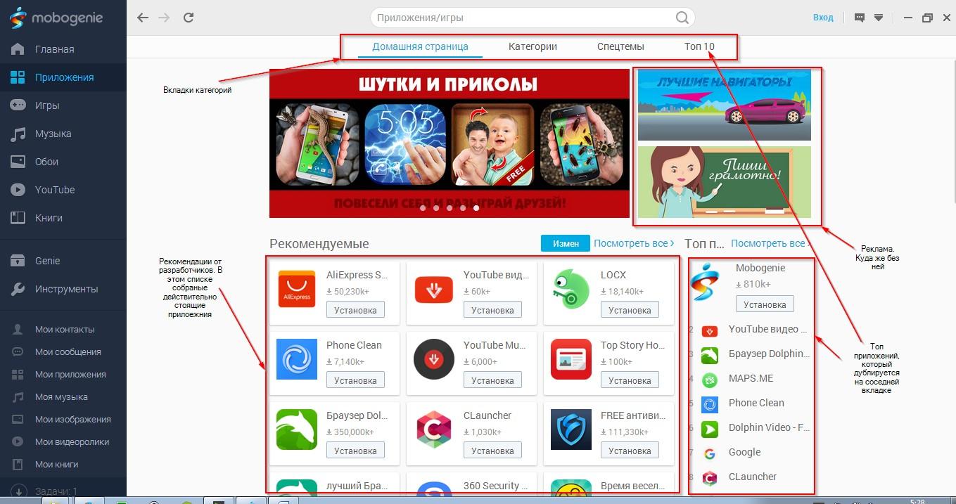 На программы компьютер на русском mobogenie