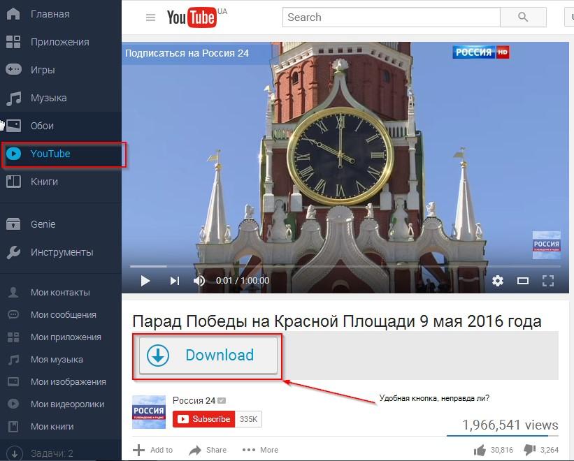 № 5. Просмотр YouTube