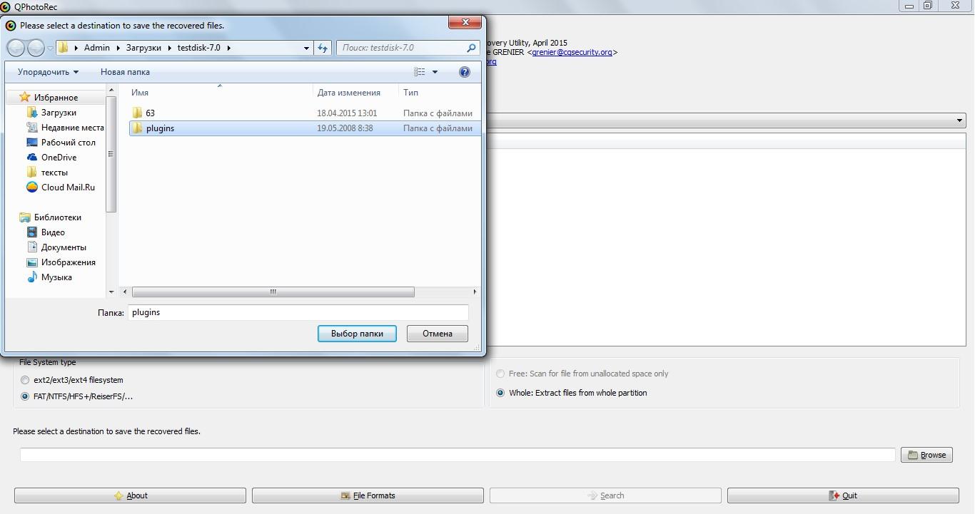 №8. Окно выбора папки для сохранения файлов