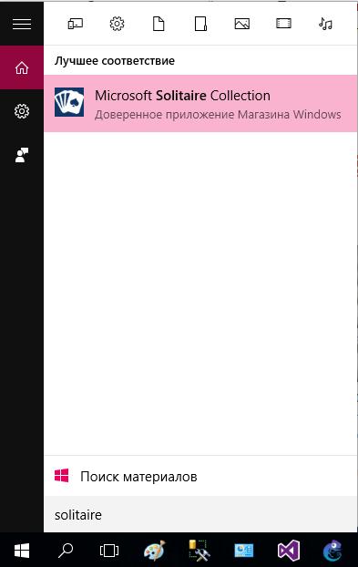 №1 – стандартное приложение с набором пасьянсов от «Майкрософт»