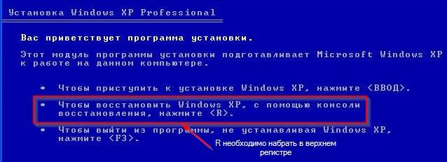 №3. Установщик Windows XP