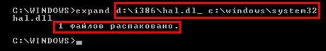 №5. Консольная команда распаковки файла hal.dll в указанную директорию
